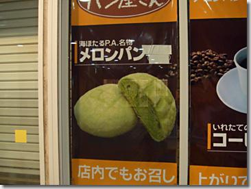 Melon-Pan Off-Meeting
