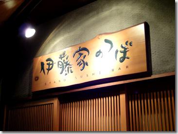 Tsubo Off-Meeting