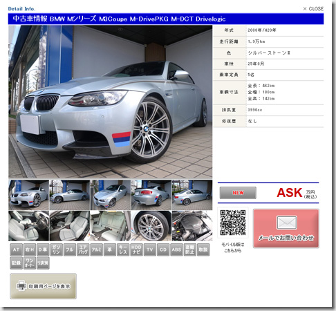 M3Coupe M-DrivePKG M-DCT Drivelogic
