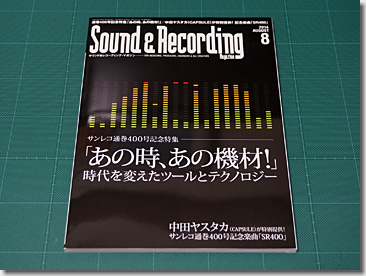 Sound & Recording Magazine