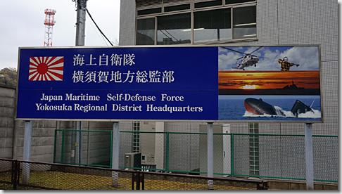 海上自衛隊 横須賀地方総監部