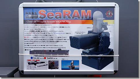 ヘリ搭載護衛艦「いずも」 近接防空ミサイル SeaRAM