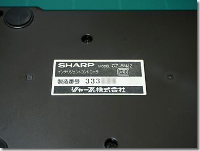 Sharp CYBER STICK (CZ-8NJ2)