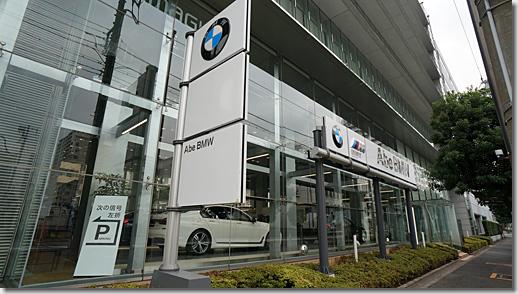 Abe BMW Shinagawa Showroom