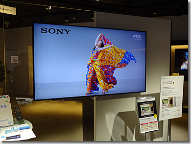 Sony Building GINZA