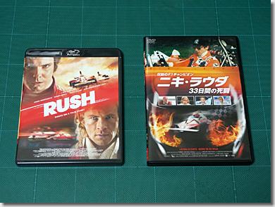Rush, Niki Lauda and James Hunt