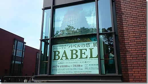東京都美術館 「バベルの塔」展