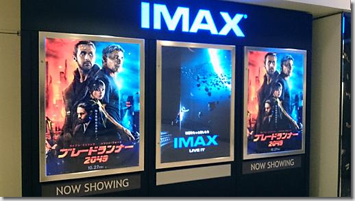 Blade Runner 2049 Imax Theater