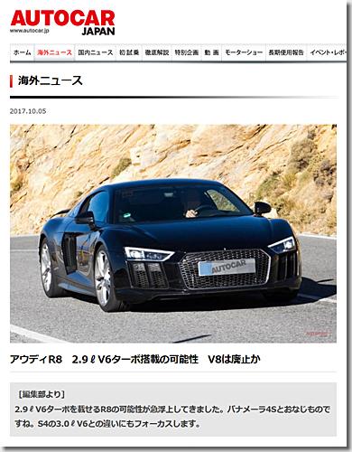 AUTOCAR, Audi R8 2.9L V6