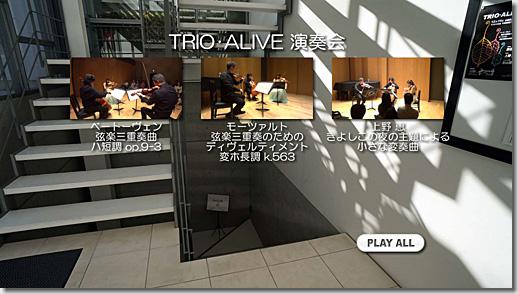 TRIO・ALIVE 演奏会